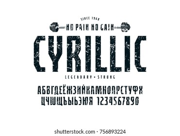 Sans serif font in the sport style. Cyrillic alphabet. Letters and numbers with rust texture for logo and title design. Black print on white background
