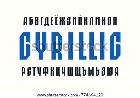Sans Serif Font Sport Style Cyrillic Stock Vector Royalty Free