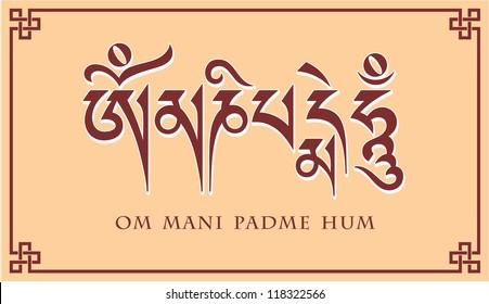 Om Mani Padme Hum Images Stock Photos Vectors Shutterstock