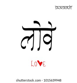 Sanskrit hand drawn calligraphy font translation-love. indian text hindu. vector