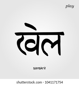 Sanskrit hand drawn Calligraphy font PLAY. Indian text. Vector hindu illustration. Tibetan grungy handwriting lettering