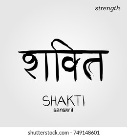 Sanskrit hand drawn Calligraphy font Shakti, Translation: strength. Indian text. Vector hindu illustration