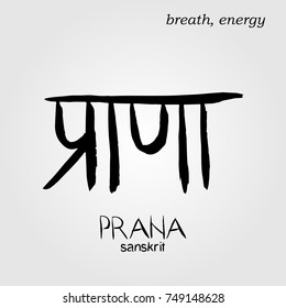 Sanskrit hand drawn Calligraphy font Prana, Translation: breath,energy. Indian text. Vector hindu illustration