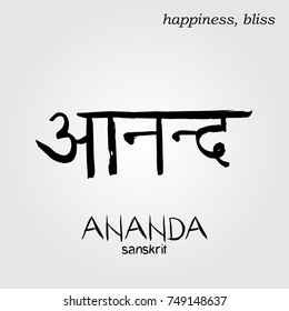 Sanskrit hand drawn Calligraphy font Ananda, Translation: happiness,bliss. Indian text. Vector hindu illustration