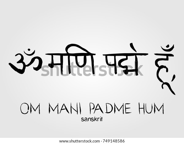 Sanskrit Hand Drawn Calligraphy Font Mantra Stock Vector