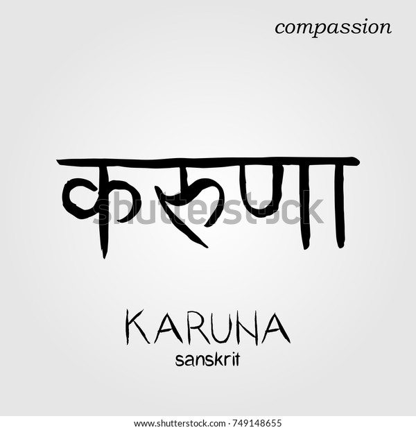 Sanskrit Hand Drawn Calligraphy Font Karuna Stock Vector
