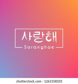 Saranghae. I love you. korean alphabet. Vector illustration