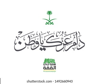 Saudi Arabia 89th National Day Greeting Card. Arabic Calligraphy translated: Long Live your Glory with the official vector logo.