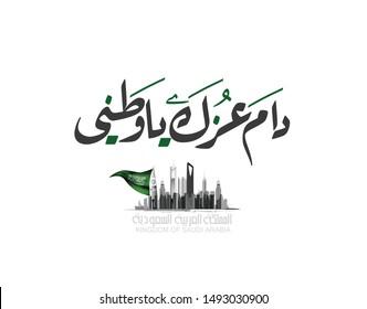 Saudi Arabia 89th National Day Greeting Card