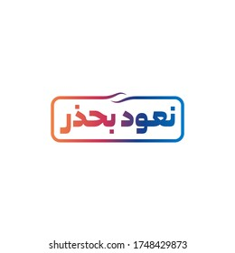"Saudi Arabia campaign for coronavirus in Arabic calligraphy logo translation : ""Go back carefully"""