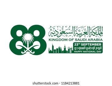 Saudi Arabia Coat of Arms with Arabic text. The means is: National Day; Kingdom of Saudi Arabia. 23rd September. 88. Vector Illustration. Eps 10. Independence day.