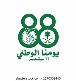 Saudi Arabia Flag and Coat of Arms with Arabic text. The means is: National Day 23rd September. 88. Vector Illustration. Eps 10.