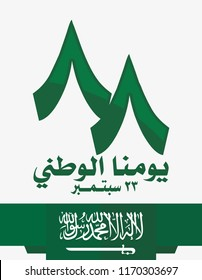 Saudi Arabia Flag and Coat of Arms with Arabic text. Translation: There is no god but Allah and Muhammad is his prophet;  National Day 23rd September; 88. Vector Illustration. Eps 10.