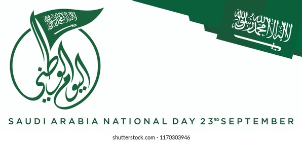 Saudi Arabia Flag and Coat of Arms with Arabic text. Translation: There is no god but Allah and Muhammad is his prophet;  National Day 23rd September. Vector Illustration. Eps 10.