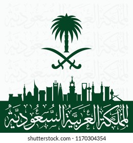 Saudi Arabia Flag and Coat of Arms with Arabic text. Translation: There is no god but Allah and Muhammad is his prophet; Kingdom of Saudi Arabia. Vector Illustration. Eps 10.