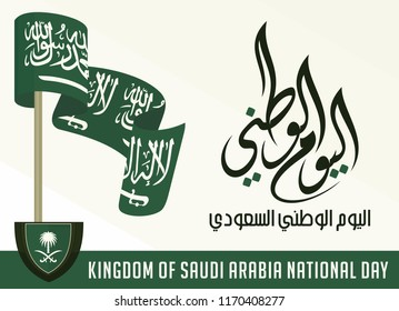 Saudi Arabia Flag and Coat of Arms with Arabic text. Translation: There is no god but Allah and Muhammad is his prophet; My Country Day; The National Day of Saudi. Vector Illustration. Eps 10.
