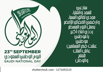 Saudi Arabia Flag with national anthem in arabic lyric. Translation: There is no god but Allah and Muhammad is his prophet;  National Day 23rd September. Vector Illustration. Eps 10.