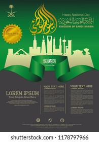 Saudi Arabia happy National Day background template for a poster leaflet and brochure