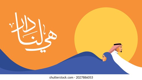 Saudi Arabia national 91 day banner, flat design Saudi man and woman, with Arabic calligraphy (it's our home) - Shutterstock ID 2027886053