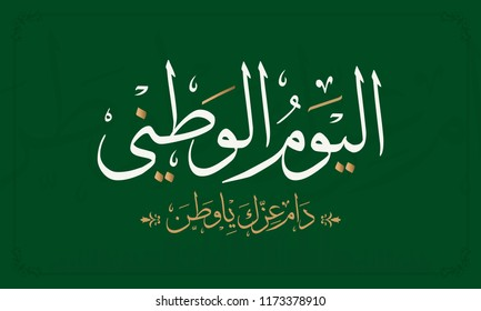 Saudi Arabia National Day 23 september WITH Vector Arabic Calligraphy. Translation: kingdom of saudi arabia national day ( ksa
