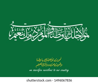 Saudi Arabia national day 89th slogan in Arabic Calligraphy. Translated: we sacrifice ourselves for our country. Creative logo design for the independence day of ksa, September 23rd. Vector