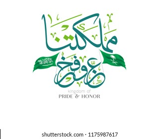 Saudi Arabia National Day Arabic calligraphy slogan translated: our kingdom, pride & honor!
