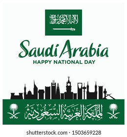 Saudi Arabia National Day. Arabic Translation: There is no god but God and Muhammad is the messenger of God. 23rd September. KSA Flag. Greeting Illustration. Vector Icon Set.