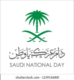 Saudi Arabia national day design
