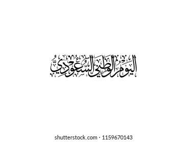 Saudi Arabia National Day Greeting Card. Arabic Calligraphy translated: Saudi National Day