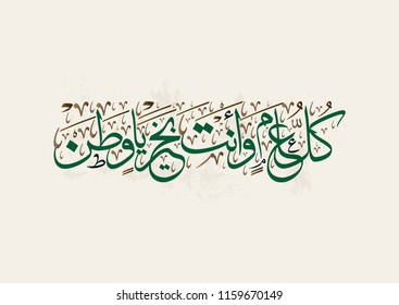 Saudi Arabia National Day Greeting Card. Arabic Calligraphy of Creative proverb for national day translated: We wish our country to be well throughout the year