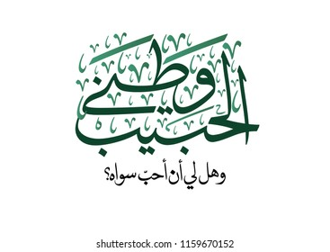 Saudi Arabia National Day Greeting Card. Arabic Calligraphy translated: My blessed country.