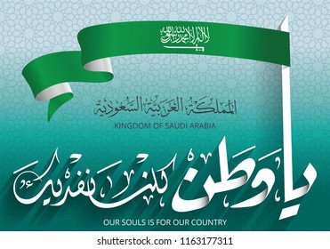 Saudi Arabia National day Greeting card Arabic translation is our souls for our Country.