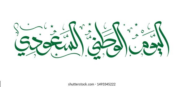 Saudi Arabia National Day Greeting Card. Arabic Freehand Calligraphy lettering and typography for print and social media - translation: Saudi National Day.