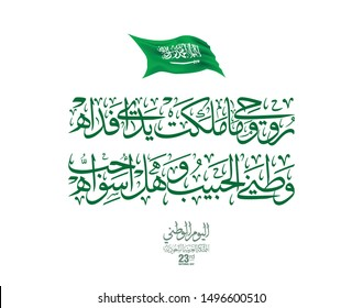 Saudi Arabia National Day Greeting Card. Arabic Calligraphy of Creative proverb for national day translated: I sacrifice my self to my lovely country. KSA independence day 89th. 23rd of September.