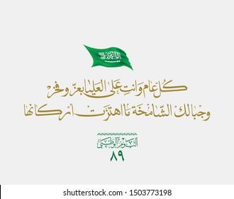 Saudi Arabia National Day Greeting Card. Arabic Calligraphy of Creative proverb for national day translated: Long live your glory and generousness. KSA independence day 89th. 23rd of September.