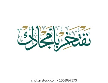 Saudi Arabia National Day Greeting Card. Arabic Calligraphy of Creative proverb for national day translated:   country of price. KSA independence day 90th. 23rd of September.