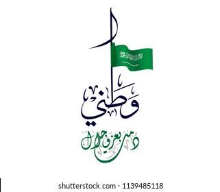 Saudi Arabia National day logo, watani, translated: Long last your glory and majesty. Arabic Calligraphy creative logo for the watani day.