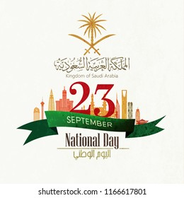 Saudi Arabia national day in September 23 rd . Happy independence day. the script in Arabic means: National day.