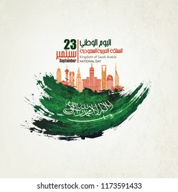 Saudi Arabia national day in September 23 rd . Happy independence day. the script in Arabic means: National day- September 23.