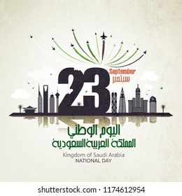 Saudi Arabia national day in September 23rd . Happy independence day. the script in Arabic means: National day- September 23.