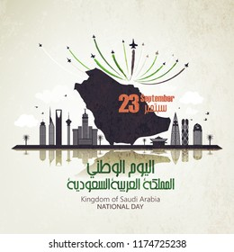 Saudi Arabia national day in September 23 Th. KSA flag. Happy independence day. the script in Arabic means: National day- September 23.