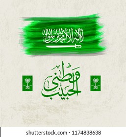 Saudi Arabia national day in September 23 Th. KSA flag. Happy independence day.
