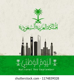 Saudi Arabia national day in September 23 rd . Happy independence day.