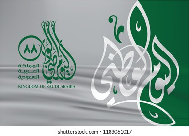 Saudi Arabia national day in September 23 th the script in arabic means: National day