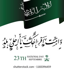 Saudi Arabia national day in September 23rd . Happy independence day. the script in Arabic means: National day- September 23.  - Shutterstock ID 1183396459