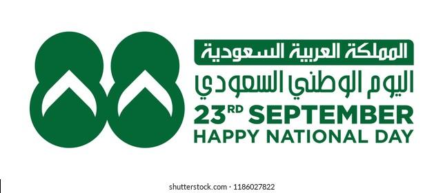 Saudi Arabia National Day. September 23. Arabic Text Translation: Kingdom od Saudi Arabia; Longlife Your Brother's Dominion. 88. Illustration Vector Eps 10.