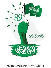 Saudi Arabia national day. September 23th. 89. Happy national day. translated (National day). Vector 1