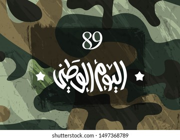 Saudi Arabia national day. September 23th. 89. Happy national day. translated (National day). Army Background Vector