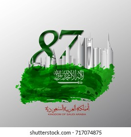 Saudi Arabia national day in September 23rd. Happy independence day.