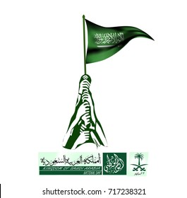 Saudi Arabia national day in September 23rd. Happy independence day. the script in arabic means: National day.